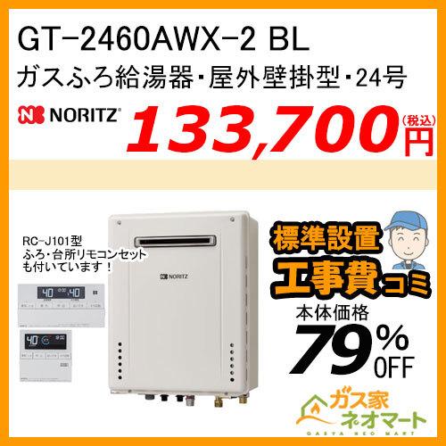 【リモコン+標準取替交換工事費込み】GT-2460AWX-2 BL ノーリツ ガスふろ給湯器 フルオート
