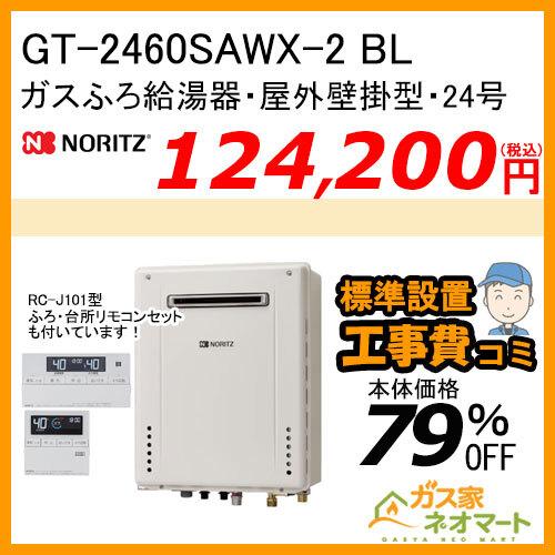 【リモコン+標準取替交換工事費込み】GT-2460SAWX-2 BL ノーリツ ガスふろ給湯器 オート