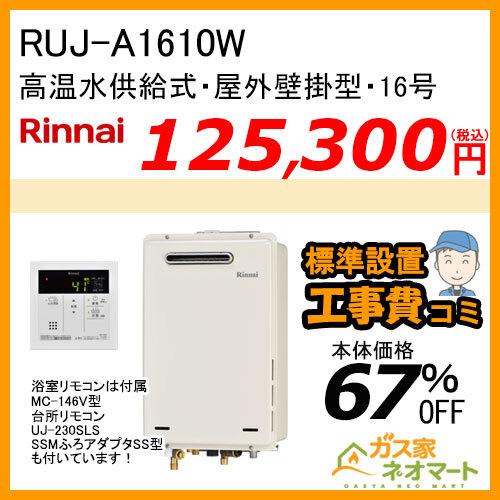 RUJ-A1610W リンナイ ガス給湯器(高温水供給式) 16号 【標準工事費込みセット】