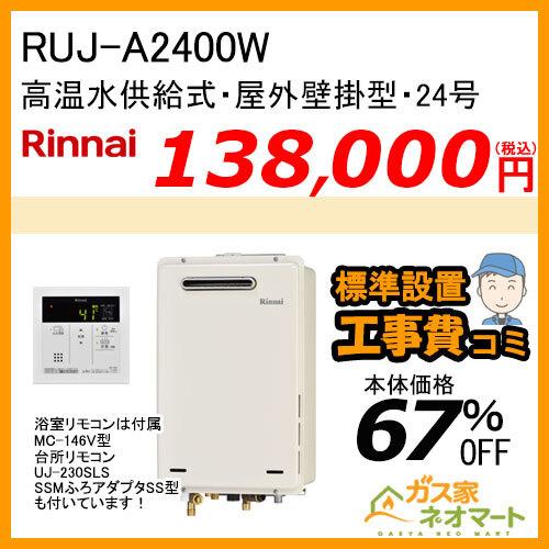 RUJ-A2400Wリンナイ ガス給湯器(高温水供給式) 24号 【標準工事費込みセット】