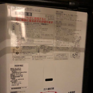 東京都港区 ノーリツ 先止式小型湯沸かし器 取替交換工事
