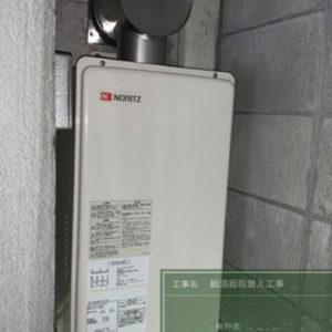 兵庫県神戸市灘区 ノーリツ 屋内FF型 高温水供給式給湯器 取替交換工事