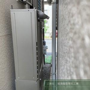 大阪府東大阪市 リンナイ 給湯暖房機 取替交換工事