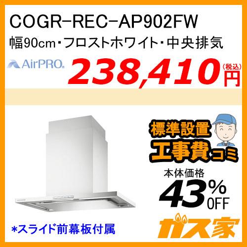 COGR-REC-AP902FW エアプロ レンジフード クリーンecoフード オイルスマッシャー 幅90cm フロストホワイト 中央排気【標準取替交換工事費込み】