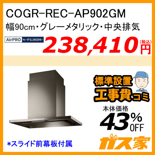 COGR-REC-AP902GM エアプロ レンジフード クリーンecoフード オイルスマッシャー 幅90cm グレーメタリック 中央排気【標準取替交換工事費込み】