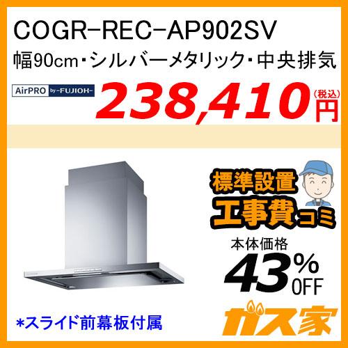 COGR-REC-AP902SV エアプロ レンジフード クリーンecoフード オイルスマッシャー 幅90cm シルバーメタリック 中央排気【標準取替交換工事費込み】