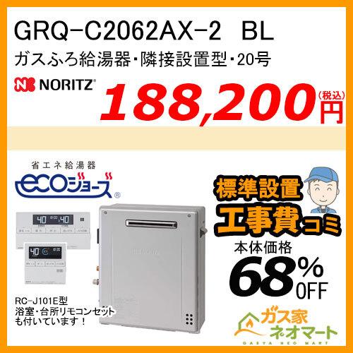 【リモコン+標準取替交換工事費込み】GRQ-C2062AX-2 BL ノーリツ エコジョーズガスふろ給湯器 隣接設置形 フルオート