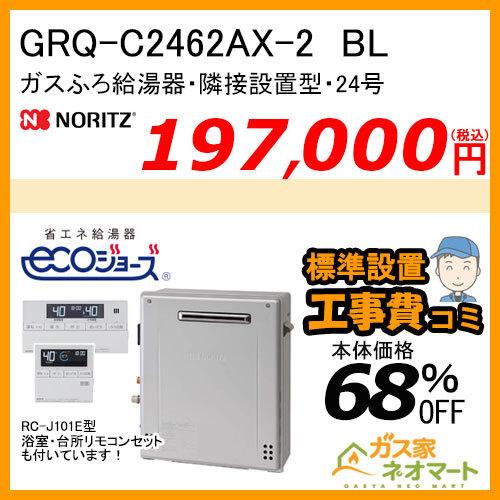 【リモコン+標準取替交換工事費込み】GRQ-C2462AX-2 BL ノーリツ エコジョーズガスふろ給湯器 隣接設置形 フルオート
