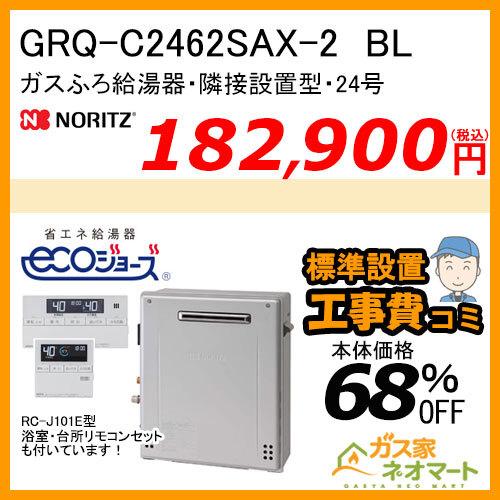【リモコン+標準取替交換工事費込み】GRQ-C2462SAX-2 BL ノーリツ エコジョーズガスふろ給湯器 隣接設置形 オート