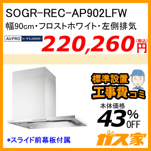 SOGR-REC-AP902LFW エアプロ レンジフード クリーンecoフード オイルスマッシャー 幅90cm フロストホワイト 左側排気【標準取替交換工事費込み】