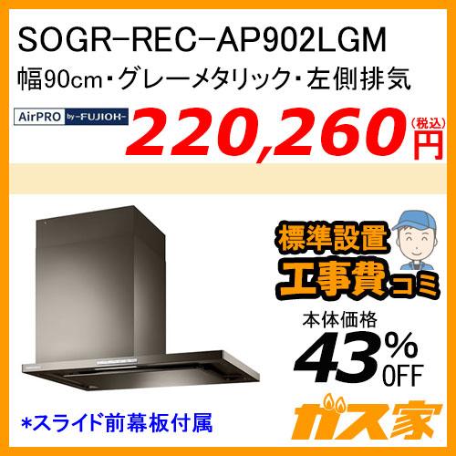 SOGR-REC-AP902LGM エアプロ レンジフード クリーンecoフード オイルスマッシャー 幅90cm グレーメタリック 左側排気【標準取替交換工事費込み】