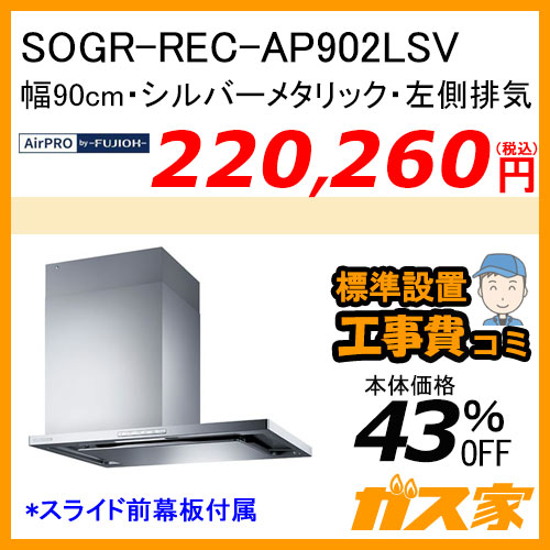 SOGR-REC-AP902LSV エアプロ レンジフード クリーンecoフード オイルスマッシャー 幅90cm シルバーメタリック 左側排気【標準取替交換工事費込み】