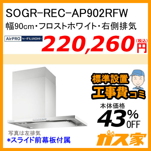 SOGR-REC-AP902RFW エアプロ レンジフード クリーンecoフード オイルスマッシャー 幅90cm フロストホワイト 右側排気【標準取替交換工事費込み】