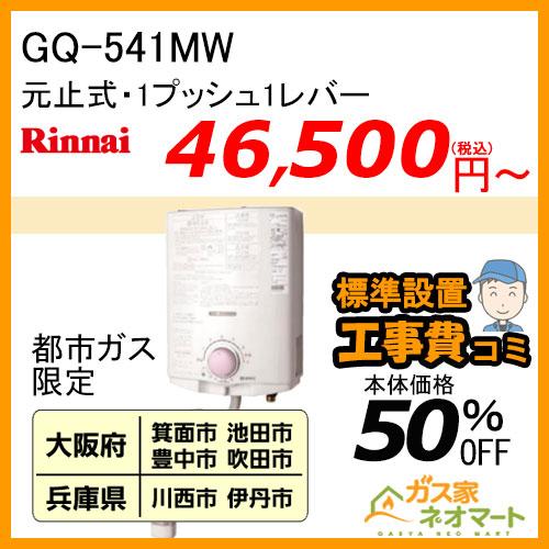 【標準取替交換工事費込-地域A】GQ-541MW ノーリツ 元止式小型瞬間湯沸器 ガス種(都市ガス)