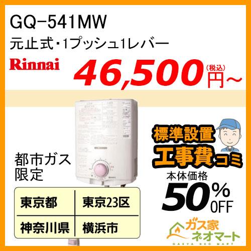 【標準取替交換工事費込-関東エリア】GQ-541MW ノーリツ 元止式小型瞬間湯沸器 ガス種(都市ガス)