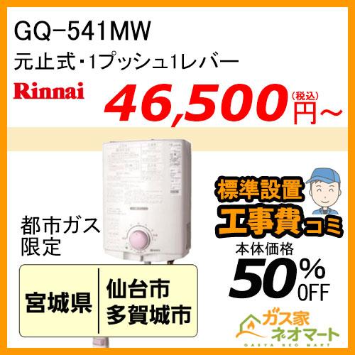 【標準取替交換工事費込-東北エリア】GQ-541MW ノーリツ 元止式小型瞬間湯沸器 ガス種(都市ガス)