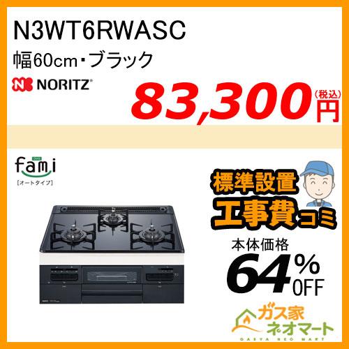 【標準取替交換工事費込み】N3WT6RWASC ノーリツ ガスビルトインコンロ fami(ファミ)・オートタイプ 幅60cm ブラック