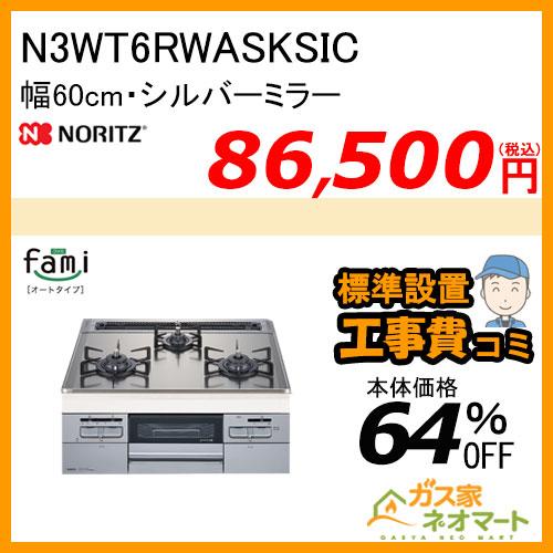 【標準取替交換工事費込み】N3WT6RWASKSIC ノーリツ ガスビルトインコンロ fami(ファミ)・オートタイプ 幅60cm シルバーミラー