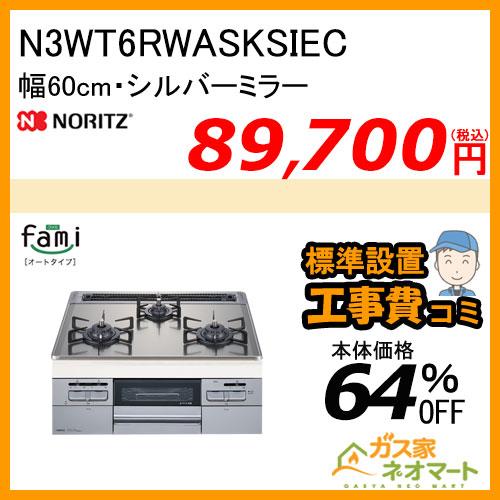 【標準取替交換工事費込み】N3WT6RWASKSIEC ノーリツ ガスビルトインコンロ fami(ファミ)・オートタイプ 幅60cm シルバーミラー