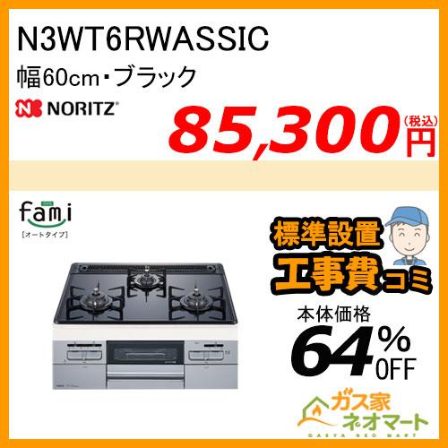 【標準取替交換工事費込み】N3WT6RWASSIC ノーリツ ガスビルトインコンロ fami(ファミ)・オートタイプ 幅60cm ブラック