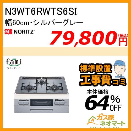 【標準取替交換工事費込み】N3WT6RWTS6SI ノーリツ ガスビルトインコンロ fami(ファミ)・スタンダード 幅60cm シルバーグレー