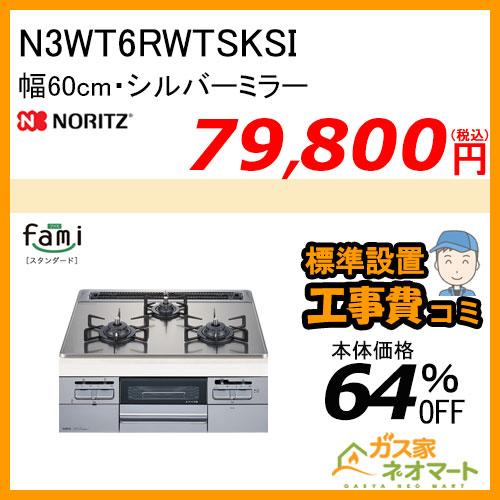【標準取替交換工事費込み】N3WT6RWTSKSI ノーリツ ガスビルトインコンロ fami(ファミ)・スタンダード 幅60cm シルバーミラー