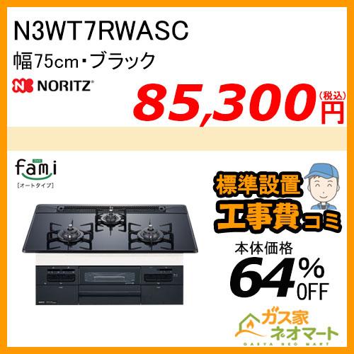 【標準取替交換工事費込み】N3WT7RWASC ノーリツ ガスビルトインコンロ fami(ファミ)・オートタイプ 幅75cm ブラック