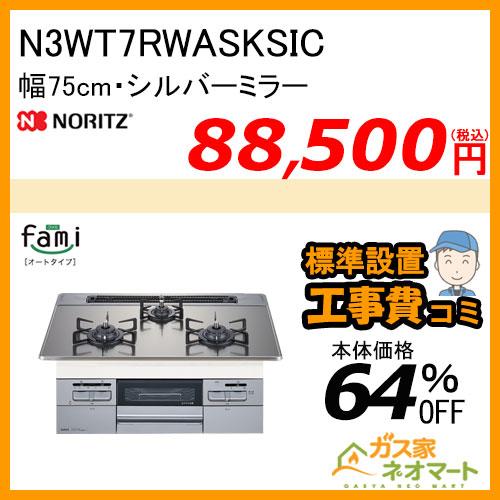 【標準取替交換工事費込み】N3WT7RWASKSIC ノーリツ ガスビルトインコンロ fami(ファミ)・オートタイプ 幅75cm シルバーミラー