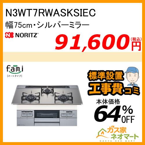 【標準取替交換工事費込み】N3WT7RWASKSIEC ノーリツ ガスビルトインコンロ fami(ファミ)・オートタイプ 幅75cm シルバーミラー