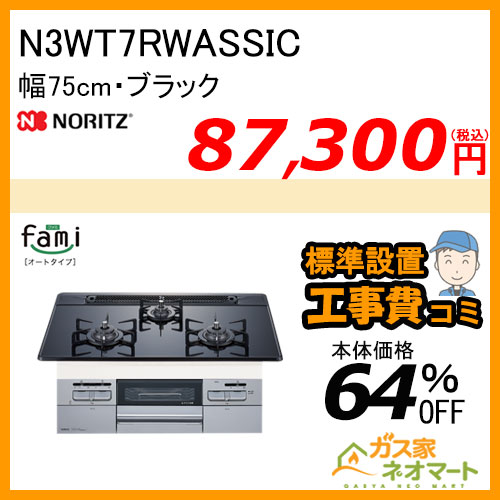 【標準取替交換工事費込み】N3WT7RWASSIC ノーリツ ガスビルトインコンロ fami(ファミ)・オートタイプ 幅75cm ブラック