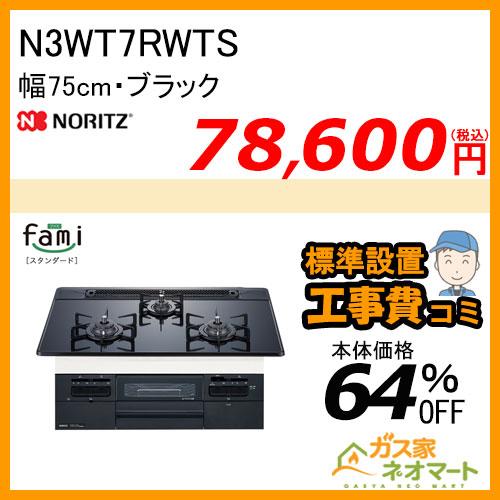 【標準取替交換工事費込み】N3WT7RWTS ノーリツ ガスビルトインコンロ fami(ファミ)・スタンダード 幅75cm ブラック