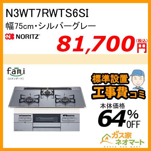 【標準取替交換工事費込み】N3WT7RWTS6SI ノーリツ ガスビルトインコンロ fami(ファミ)・スタンダード 幅75cm シルバーグレー