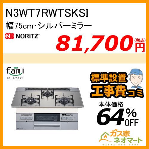 【標準取替交換工事費込み】N3WT7RWTSKSI ノーリツ ガスビルトインコンロ fami(ファミ)・スタンダード 幅75cm シルバーミラー