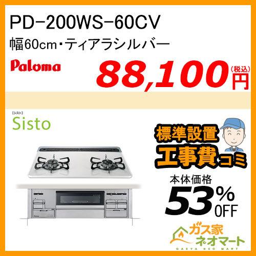 PD-200WS-60CV パロマ ガスビルトインコンロ Sisto(シスト) 幅60cm ティアラシルバー【標準取替交換工事費込み】