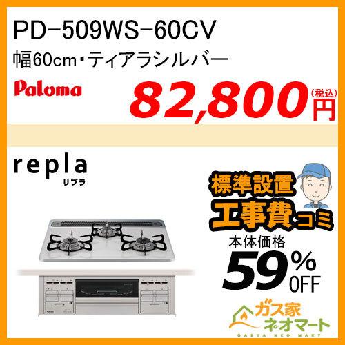 PD-509WS-60CV パロマ ガスビルトインコンロ repla(リプラ) 幅60cm ティアラシルバー【標準工事費込みセット】