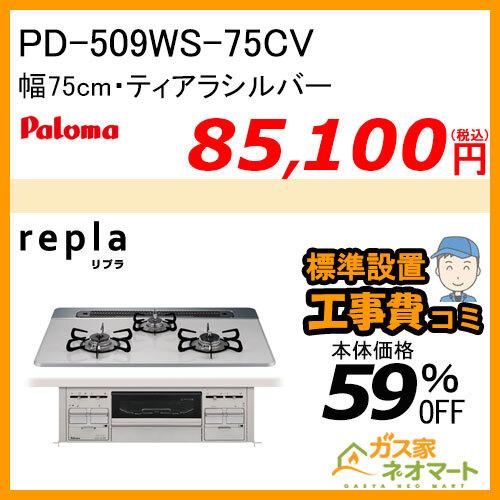 PD-509WS-75CV パロマ ガスビルトインコンロ repla(リプラ) 幅75cm ティアラシルバー【標準工事費込みセット】