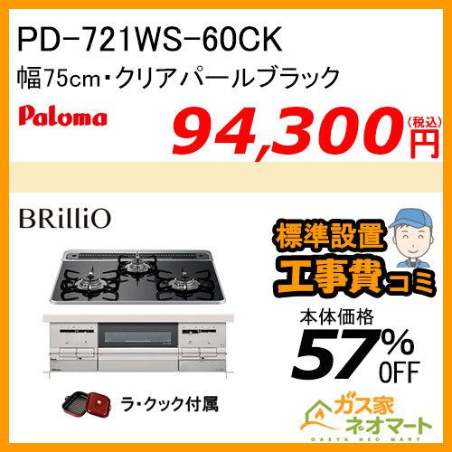 PD-721WS-60CK パロマ ガスビルトインコンロ Brillio(ブリリオ) 幅60cm クリアパールブラック【標準取替交換工事費込み】