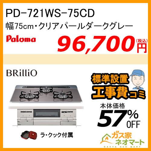 PD-721WS-75CD パロマ ガスビルトインコンロ Brillio(ブリリオ) 幅75cm クリアパールダークグレー【標準取替交換工事費込み】