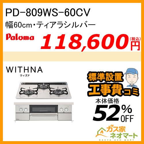 PD-809WS-60CV パロマ ガスビルトインコンロ WITHNA(ウィズナ) 幅60cm ティアラシルバー【標準取替交換工事費込み】
