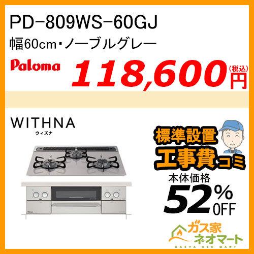 PD-809WS-60GJ パロマ ガスビルトインコンロ WITHNA(ウィズナ) 幅60cm ノーブルグレー【標準取替交換工事費込み】
