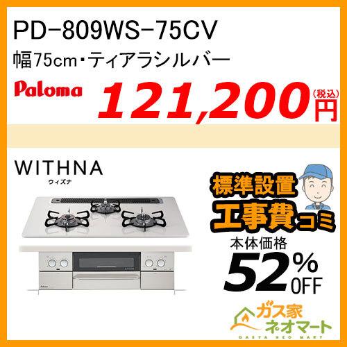 PD-809WS-75CV パロマ ガスビルトインコンロ WITHNA(ウィズナ) 幅75cm ティアラシルバー【標準取替交換工事費込み】