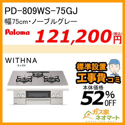 PD-809WS-75GJ パロマ ガスビルトインコンロ WITHNA(ウィズナ) 幅75cm ノーブルグレー【標準取替交換工事費込み】