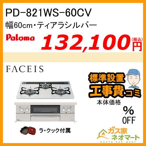 PD-821WS-60CV パロマ ガスビルトインコンロ Faceis(フェイシス) 幅60cm ティアラシルバー ラ・クック付属【標準取替交換工事費込み】