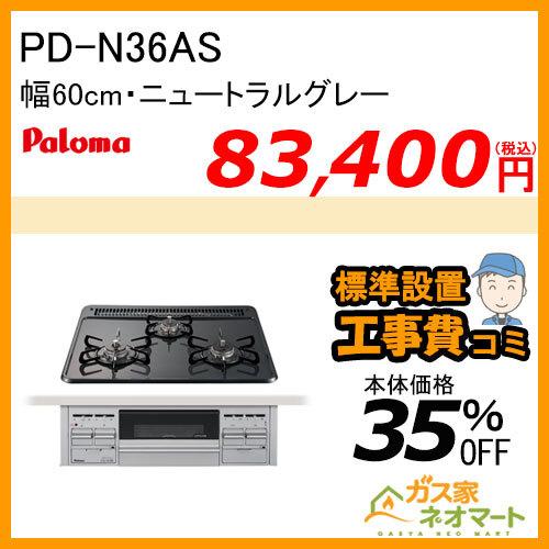 PD-N36AS パロマ ガスビルトインコンロ スタンダードシリーズ 幅60cm ニュートラルグレー【標準取替交換工事費込み】