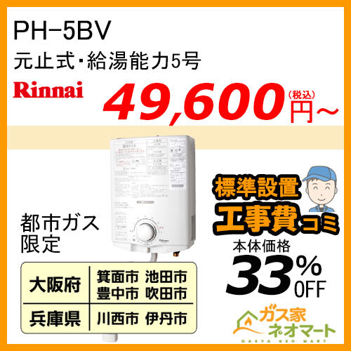 【標準取替交換工事費込-地域A】PH-5BV パロマ 元止式小型瞬間湯沸器 5号 ガス種(都市ガス)