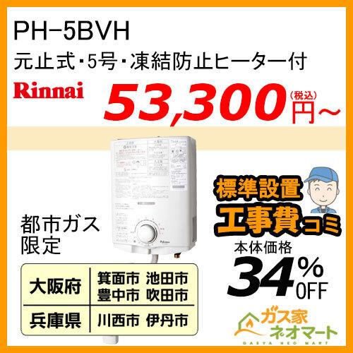 【標準取替交換工事費込-地域A】PH-5BVH パロマ 元止式小型瞬間湯沸器 5号 凍結防止ヒーター付