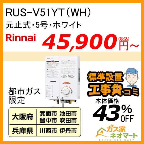【標準取替交換工事費込-地域A】RUS-V51YT(WH) リンナイ 元止式小型瞬間湯沸器 5号 ホワイト ガス種(都市ガス)