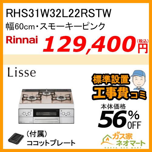 RHS31W32L22RSTW リンナイ ガスビルトインコンロ LiSSe(リッセ) 幅60cm スモーキーピンク【標準取替交換工事費込み】