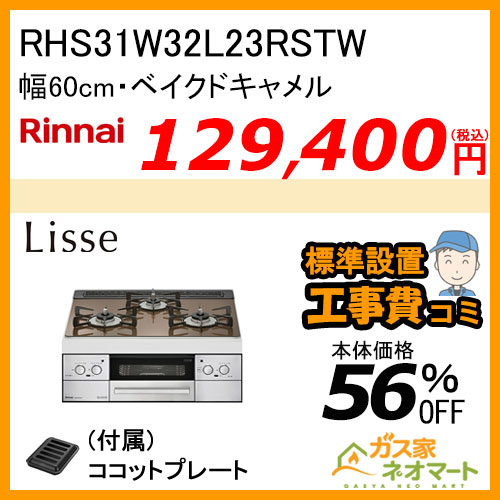 RHS31W32L23RSTW リンナイ ガスビルトインコンロ LiSSe(リッセ) 幅60cm ベイクドキャメル【標準取替交換工事費込み】