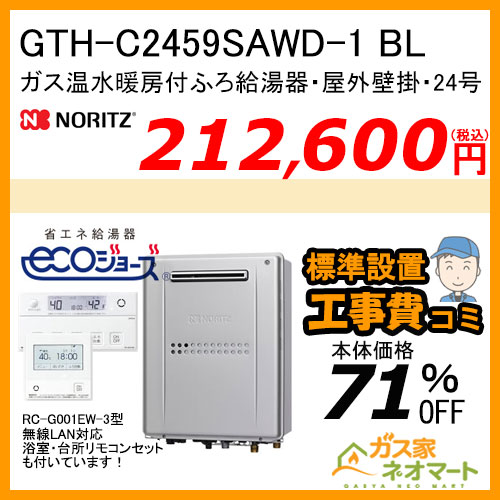 【納期未定】GTH-C2459SAWD-1 BL ノーリツ エコジョーズガス温水暖房付ふろ給湯器 オート【無線LAN対応リモコン+標準取替交換工事費込み】